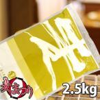 北海道産 小麦粉 強力粉 ハルエゾ 2.5kg 麦まつり セール