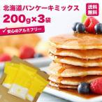 北海道 パンケーキ ミックス 200g 3袋 セット
