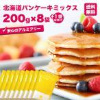 北海道 パンケーキミックス 200g×8袋セット(送料無料 まとめ買い)アルミフリー パンケーキ ミックス粉 北海道産 小麦粉