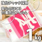 小麦粉 全粒粉 スム・レラ (石臼挽き全粒粉準強力粉) 1kg 北海道産