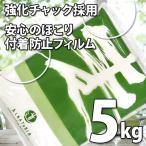 小麦粉 強力粉 はるゆたかストレート100% 5kg 北海道産