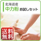 北海道産 中力粉 定番3種類 お試しセット