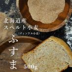 佐藤農場 スペルト小麦ふすま 500g(送料無料 メール便)