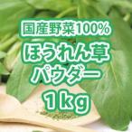 ほうれん草 パウダー(1kg)