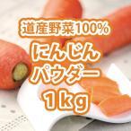にんじん パウダー(1kg)