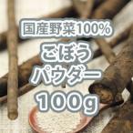 ごぼう パウダー(100g)
