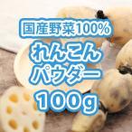 れんこん パウダー(100g)