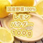 レモン パウダー(100g)