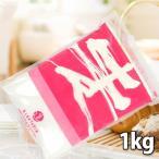 小麦粉 強力粉 100%HOKKAIDO パン用粉 1kg