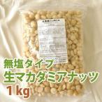 マカダミアナッツ (生・無塩) 1kg