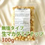 マカダミアナッツ (生・無塩) 300g