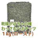 かぼちゃの種 北海道産 わっさむ ペポナッツ・ロースト 乾燥 1kg