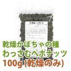 かぼちゃの種 北海道産 わっさむ ペポナッツ 乾燥 100g