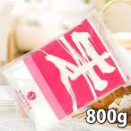 小麦粉 強力粉 石臼全粒粉 (強力) 800g 北海道産【送料無料】