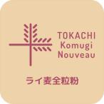 とかち小麦ヌーヴォー ライ麦 全粒粉 2.5kg 北海道産 小麦粉 強力粉 新麦 ヌーボー