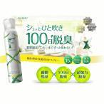 フェアリール 150ml 送料無料 消臭スプレー 消臭剤 光触媒100日消臭 エスグロー