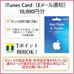 iTunes Card アイチューンズカード 10,000円分 [Eメール通知専用]  Apple プリペイドカード  コード通知