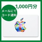 iTunes Card アイチューンズカード 1,500円分 [Eメール通知専用]  Apple プリペイドカード  コード通知