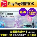 [新券][ゆうパケット200円から発送可能] [営業日16時まで当日発送]JCB ギフトカード 1000円券 [1枚][JCB正規専用封筒付][購入枚数制限なし]