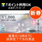 JCB ギフトカード 1000円券 [新券][1枚][営業日16時までの注文は当日発送] [送料200円から対応][jcb正規専用封筒付]