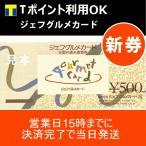 [新券]ジェフグルメカード 500円券[...