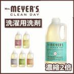 MRS.Meyers / ミセスメイヤーズ  洗濯用洗剤 (ランドリーリキッド)  濃縮2倍 1.8L 6種類からお選び頂けます
