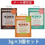 モコモコソープ お試し版3g(3袋)×3種 ゆうパケット対応(クレイ・スイート・ピール)