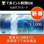 VISA ( VJA )  1000円券[新券1枚] [ゆうパケット200円から発送可能] [営業日16時まで当日発送][visa正規専用封筒付]