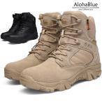 アウトドアブーツ メンズ タクティカルブーツ 防水 デザートブーツ ミリタリーブーツ 安全靴 機能性 マウンテンブーツ 登山ブーツ