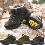 ショッピングラバーシューズ トレッキングシューズ メンズ 裏ボア マウンテンブーツ 登山靴 登山シューズ マウンテンシューズ 靴 メンズシューズ 保温 暖かい