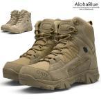 タクティカルブーツ アウトドアブーツ メンズ 安全靴 防水 登山ブーツ デザートブーツ ミリタリーブーツ 機能性 マウンテンブーツ