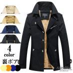 コート メンズ ステンカラーコート 裏ボア 裏起毛 防風 トレンチコート チェスターコート 暖かい ビジネス アウター