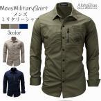 シャツ メンズ ミリタリーシャツ ワークシャツ ミリタリーファッション カジュアルシャツ 長袖 トップス 綿 アウトドア 父の日