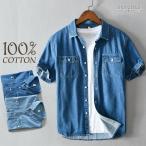 シャツ メンズ ダンガリーシャツ カジュアルシャツ 100%コットン 半袖 ダンガリー トップス ポケット付き 夏 父の日