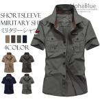 ミリタリーシャツ メンズ 半袖シャツ ワークシャツ シャツ カジュアルシャツ 綿100% アウトドア 夏 新作 父の日