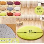 ラグ ラグマット 丸形 円形 絨毯 カーペット ホット 120cm