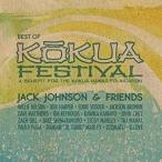 Best of Kokua Festival / Jack Johnson and Friends (ベストオブコクアフェスティバル/ジャックジョンソン&フレンズ)
