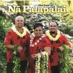 the best of Na Palapalai / Na Palapalai (ザ ベスト オブ ナー パラパライ / ナー パラパライ)