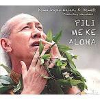 PILI ME KE ALOHA / Kawaikapuokalani K. Hewett (ピリ メ ケ アロハ / カワイカプオカラニ ケイ ヒューエット)