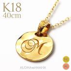 K18ゴールド 40cmまたは45cmアズキチェーン付きセット(K18)