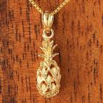 ハワイアンジュエリー ネックレス ペンダント 14K イエローゴールド パイナップル  /  プレゼント 贈り物 ギフト