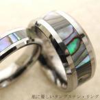 ハワイアンジュエリー ペアリング タングステン ペア 2本セット 貝殻 シェル 結婚指輪 リング 指輪 ハワジュ