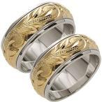 ハワイアンジュエリー ペアリング ペア 指輪 結婚指輪 プルメリア 花 スクロール 波 ハワジュ プレゼント ギフト 限定サイズ