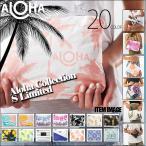 アロハコレクション  S Limited  化粧ポーチ 白 黒 ピンク 人気 ブランド レディース 女性 選べる  プレゼント 海 夏 撥水ポーチ Aloha Collection  5058014