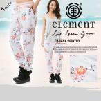 ELEMENT エレメントエデン セール オススメ ロングパンツ レディース ジョガーパンツ CABANA PRINTED 花柄 総柄 スポーティー AG023-712
