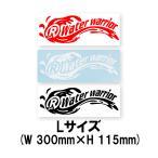 リアルビーボイス ステッカー オリジナル デザイン 人気 ブランド おしゃれ 白 黒 赤 STICKER W/W Lサイズ RealBvoice 10059-10266