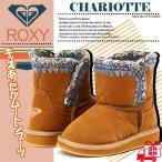 ROXY ロキシー セール オススメ ムートンブーツ ジュニア キッズシューズ キュート 靴 人気 セール TFT134982