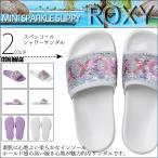ロキシー サンダル キッズ 夏 カジュアル スパンコール シャワーサンダル MINI SPARKLE SLIPPY 18cm 20cm 22cm ホワイト パープル系 ロゴ 新作 ROXY KSD202700