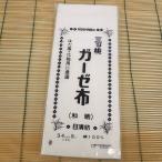 NISSHINBO 日清紡 三ツ桃 ガーゼ布 白(一反売り)