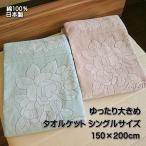 ショッピングタオルケット 400匁 ゆったり大きめ 日本製タオルケット シングル 花柄 今治発 綿100%